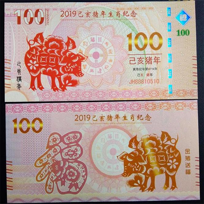 tiền 100 macao hình lợn